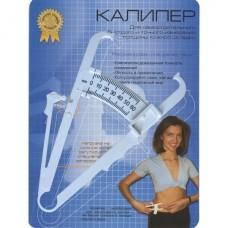 Калипер - для измерения содержания жира в организме